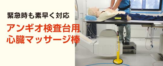 アンギオ検査台用心臓マッサージ棒